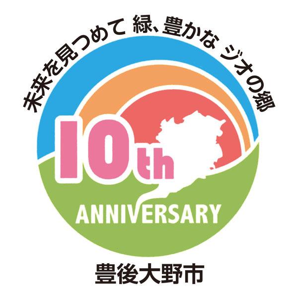市制施行10周年記念事業ロゴマーク・キャッチフレーズ | 豊後大野市